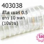 เอ็นยืดตรา Crystal Tec KOREA แบบกลม สีใส เบอร์ 0.5 ยาว 10 หลา(10ม้วน)