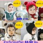 หมวกไหมพรมกันหนาว PC15