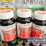Vistra CoEnzyme Q10 30 mg 60 แคปซูล SoftGel แพ็คคู่ ซื้อ 2 แถม 1 จำนวนจำกัด