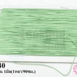 เชือกยางยืด สีเขียวอ่อน 1มิล(1หลา/90ซม.)