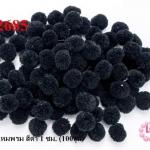 ปอมปอมไหมพรม สีดำ 1 ซม. (100ลูก)