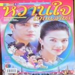 หวานใจไทยแลนด์