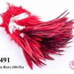 ขนนกก้าน สีแดง (50กรัม)