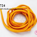 เชือกผ้า ไส้ไก่ สีเหลืองทอง (1เส้น/2เมตร)