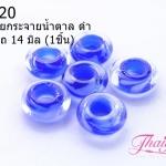ลูกปัดแก้ว มีรู สีฟ้า ลายกระจายน้ำตาล ดำ ทรงล้อรถ 14 มิล (1ชิ้น)