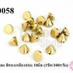 หมุดแหลม สีทองเหลืองอ่อน 10มิล (1ขีด/100กรัม)