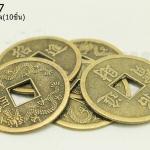 เหรียญจีน สีทองเหลือง 32มิล(10ชิ้น)