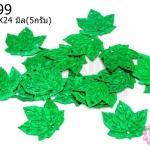 เลื่อมปัก ใบโพธิ์ สีเขียวดิสโก้ 21X24มิล(5กรัม)