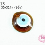 ลูกปัดลูกตา แบน สีน้ำตาล 30x32มิล (1ชิ้น)