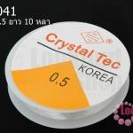 เอ็นยืด แบบกลม สีใส เบอร์ 0.5 (1ม้วน/10 หลา)