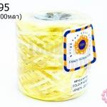 ริบบิ้นสีรุ้ง สีโทนเหลือง (1ม้วน/200หลา)