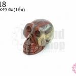 หินมูไคต์ หัวกระโหลก 31X49มิล(1ชิ้น)