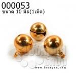 ลูกปัดกระดิ่งพม่า สีทองแดง 10 มิล (1ชิ้น)
