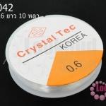 เอ็นยืด แบบกลม สีใส เบอร์ 0.6 (1ม้วน/10 หลา)