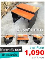 """โต๊ะคอมพิวเตอร์ต่างระดับตัวล่ะ 1,090 บาท ส้ม/ขาดำ """"เมลามีน"""""""