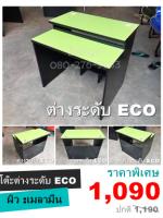 """โต๊ะคอมพิวเตอร์ต่างระดับตัวล่ะ 1,090 บาท เขียว/ขาดำ """"เมลามีน"""""""