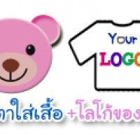 your Brand on Bear