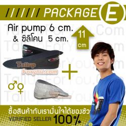 ชุดแผ่นเพิ่มความสูง 11 cm. (Air Pump 6 cm. + Silicone 5 cm.) รหัส PK005