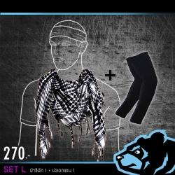 Pack L : ผ้าชีมัค 1 + ปลอกแขน 1