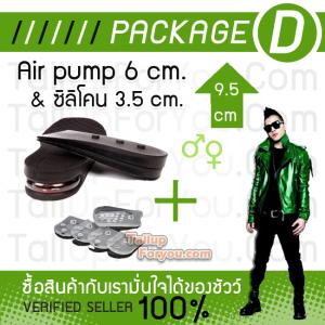 ชุดแผ่นเพิ่มความสูง 9.5 cm. (Air Pump 6 cm. + Silicone 3.5 cm.) รหัส PK004