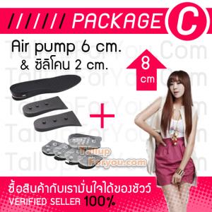 ชุดแผ่นเพิ่มความสูง 8 cm. (Air Pump 6 cm. + Silicone 2 cm.) รหัส PK003
