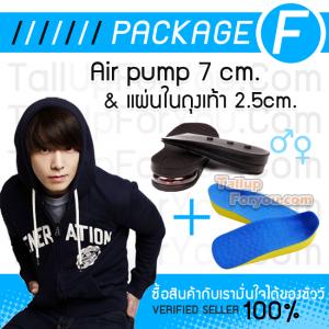 ชุดแผ่นเพิ่มความสูง (Air Pump 7 cm. + แผ่นเสริมในถุงเท้า 2.5 cm.) รหัส PK007