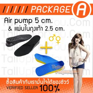 ชุดแผ่นเพิ่มความสูง (Air Pump 5 cm. + แผ่นเสริมในถุงเท้า 2.5 cm.) รหัส PK001