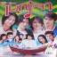 เบญจา คีตา ความรัก thumbnail 1