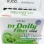 Vistra DT Daily fiber 7000 mg. 10 ซอง วิสทร้า ไฟเบอร์ (วิสทร้า ดีที เดลี่ ไฟเบอร์ 7000 มก.) ช่วยดีท็อกซ์ลำไส้ คุณประโยชน์ที่มากกว่าการขับถ่าย thumbnail 1