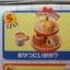 Re-ment Sanrio miniature Hello Kitty Breakfast thumbnail 1