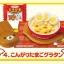 Re-ment Miniature Sanrio San-X Rilakkuma Breadfast Kitchen Eggs Set # 4 thumbnail 1