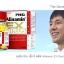 Alinamin EX Plus วิตามินบีรวม อะลินามิน เอ็กซ์ พลัส 60 เม็ด thumbnail 2