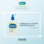 Cetaphil Gentle Skin Cleanser 125 ml. thumbnail 3
