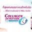 Vistra Collagen Di Peptide Plus C คอลลาเจน ได เปปไทด์ พลัส ซี บรรจุ 30 เม็ด วัย 40 ควรทาน thumbnail 2