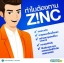 Blackmores Bio Zinc 90 แคปซูล thumbnail 4