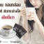 Showa Coffee กาแฟลดน้ำหนัก โปรสุดคุ้ม 3 กล่อง [จัดส่งฟรี EMS ] thumbnail 6