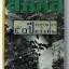 สารคดี ฉบับ 50 ปี สงครามโลกครั้งที่ 2 thumbnail 1