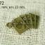 จี้รูปไพ่ สีทองเหลือง ขนาดกว้าง 11 mm. ยาว 23 mm. thumbnail 1
