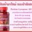 Puritan Lycopene 40 mg 60 Softgel (USA). สารสกัดจากมะเขือเทศ. เพื่อผิวพรรณ กระจ่างใส ไร้ริ้วรอย thumbnail 3
