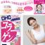 DHC Vitamin C 120 เม็ด + DHC Collagen 360 เม็ด อาหารเสริมขายดีอันดับ 1 ในญี่ปุ่น thumbnail 3