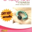 DiY idea 6 : แหวนผลึกการะเวก Turquoise Stone and Crystal Ring thumbnail 2