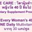4 WE CARE ราคาโปร 3 ขวด วิตามินสำหรับผู้หญิงอายุ 35 ปีขึ้นไป thumbnail 5