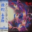 Kitaro - Kitaro Sound On Film 1lp thumbnail 1