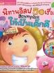 นิทานอีสป 50 เรื่อง สอนหนูน้อยให้เป็นเด็กดี 2 ภาษา อังกฤษ-ไทย