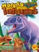ผจญภัยในโลกไดโนเสาร์ ADVENTURE IN DINOSAUR WORLD