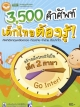 3,500 คำศัพท์ เด็กไทยต้องรู้