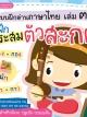 แบบฝึกอ่านภาษาไทย เล่ม 3 ฝึกประสมตัวสะกด