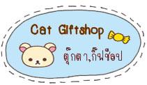 cat giftshop>ตุ๊กตา,กิ๊ฟช๊อป