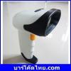 BAR006 บาร์โค้ด สแกนเนอร์ USB BARCODE SCANNER Long Scan XYL8806
