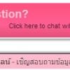 วิธีสร้างถาม-ตอบออนไลน์ครับผม ZOPIM